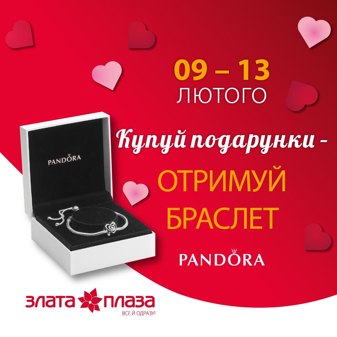 Купуй подарунки - отримуй браслет PANDORA