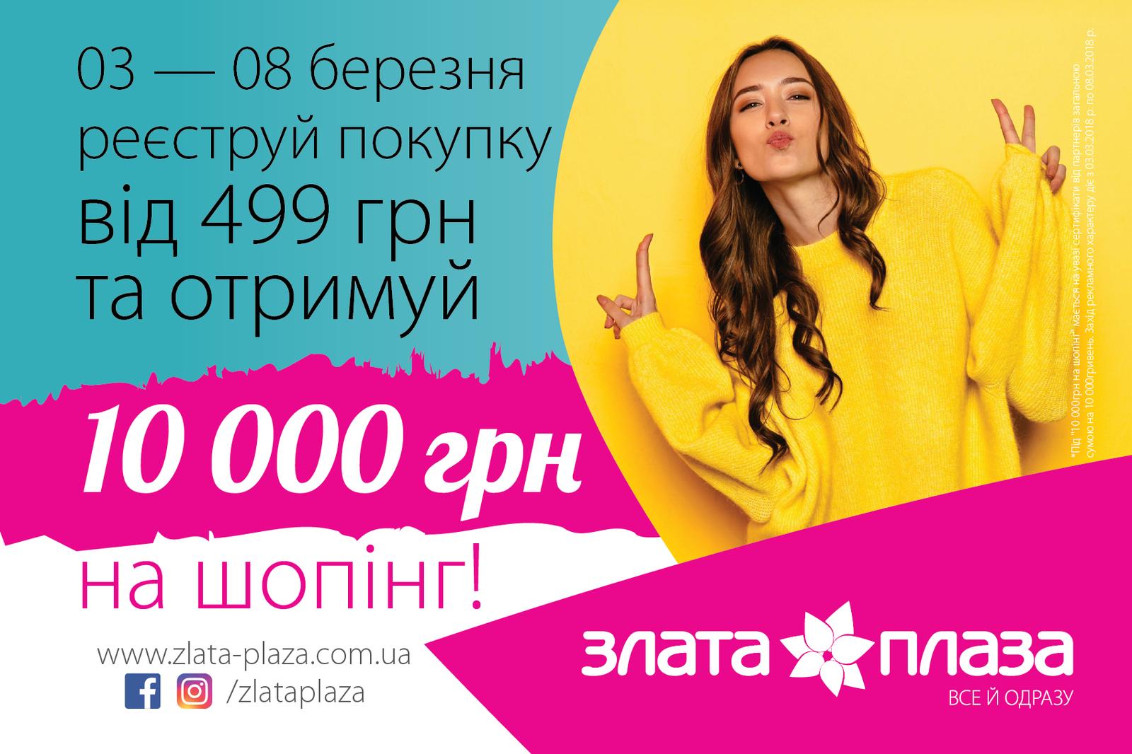 Реєструй покупку в ТРЦ «ЗЛАТА ПЛАЗА» та отримуй 10 000 грн на шопінг!