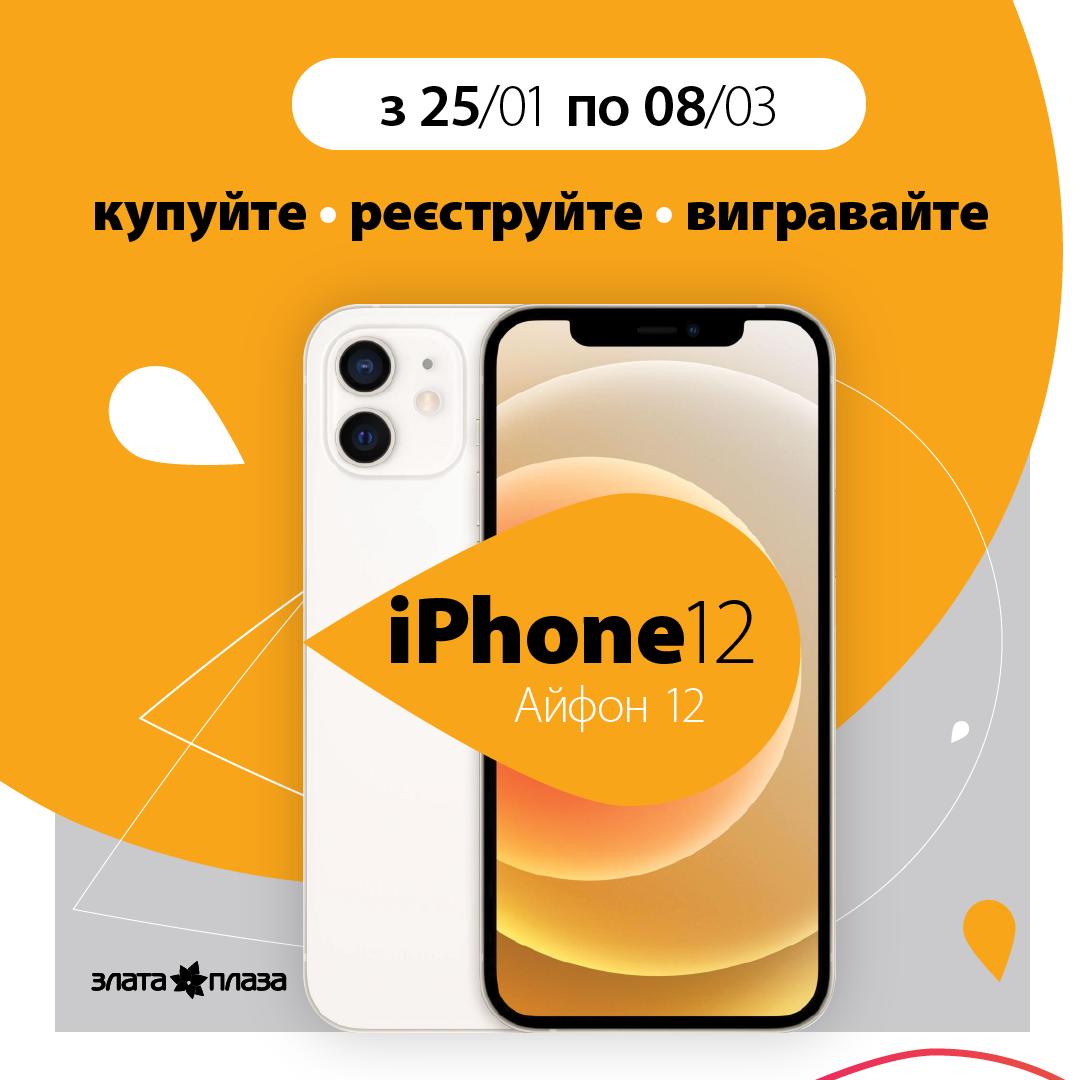 Виграйте iPhone 12* за зареєстровану покупку від 499 грн!