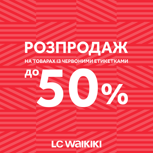 Знижки до 50% у LC Waikiki!