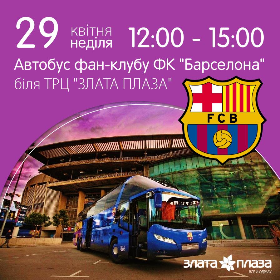 Автобус фан-клубу ФК «Барселона» стоятиме біля ТРЦ