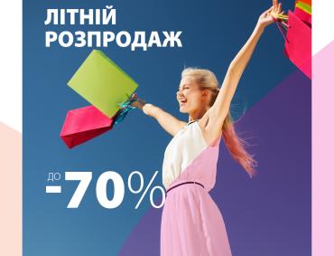 Літній розпродаж до -70%!