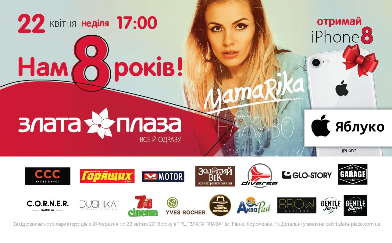 День народження ТРЦ «ЗЛАТА ПЛАЗА»: концерт MamaRika та подарунок iPhone 8