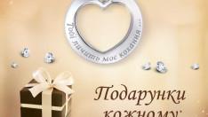 Акція «Подарунки кожному» від «Золотий Вік»
