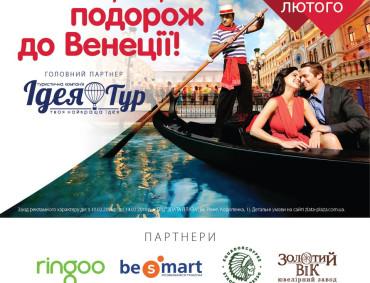 За покупку  в ТРЦ «ЗЛАТА ПЛАЗА» — подорож до Венеції