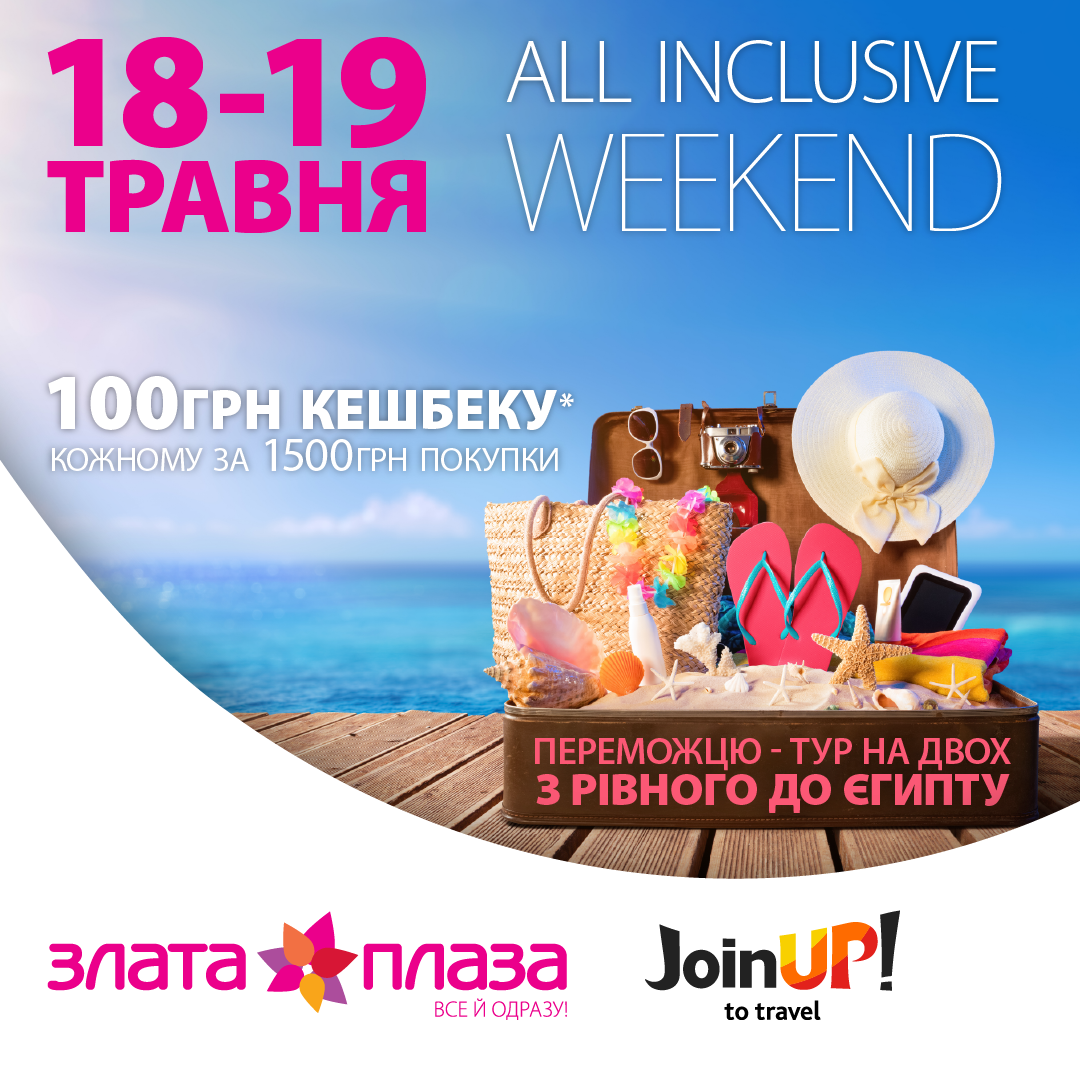 "​All inclusive weekend в ТРЦ ""ЗЛАТА ПЛАЗА» 18-19 травня"
