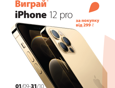 Виграй iPhone 12 Pro!