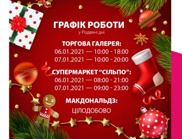 Графік роботи ТРЦ на Різдвяні свята!
