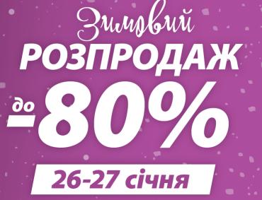 SALE -70% у ТРЦ «ЗЛАТА ПЛАЗА»  купуйте та отримуйте смартфон Galaxy eecd52aec8b68