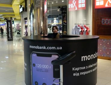 Monobank відкрився в ТРЦ