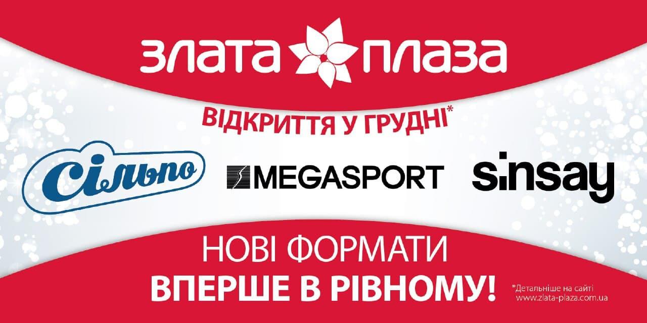 Sinsay, Сільпо, Megasport відкриються в ТРЦ