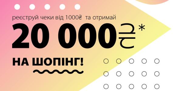 Отримай 20000 гривень на шопінг!