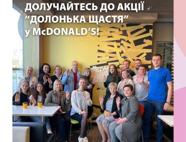 Долучайтесь до добрих справ з Mcdonald's!