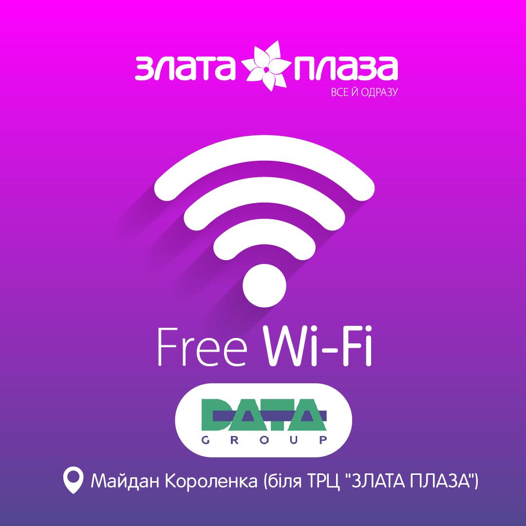 Користуйтеся безкоштовним Wi-Fi біля ТРЦ