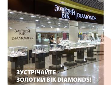 Золотий Вік Diamonds вже відкрито!