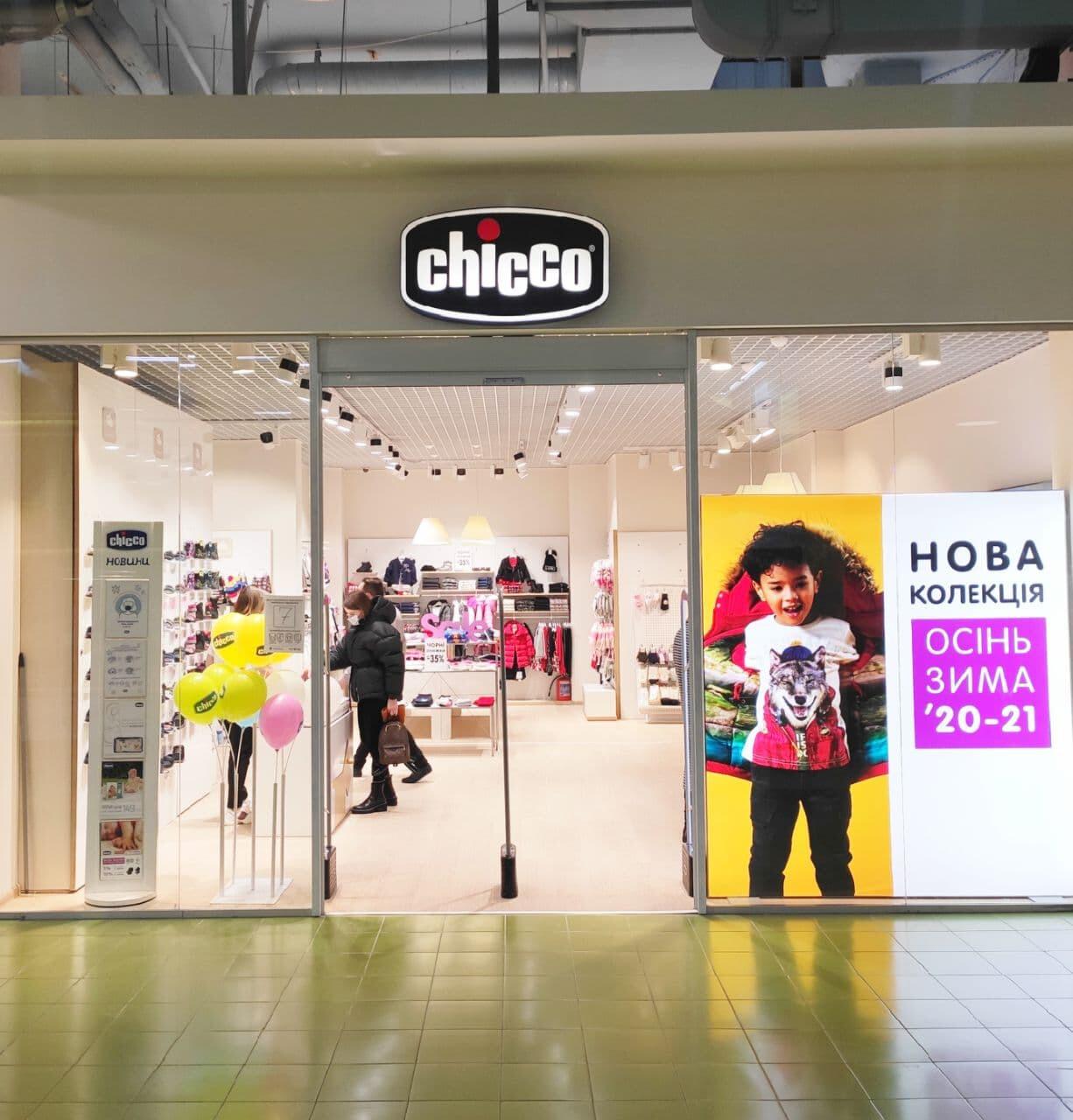 Магазин Chicco відкрито в оновленому форматі