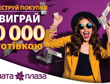 Виграй* 10 000 гривень готівкою**!