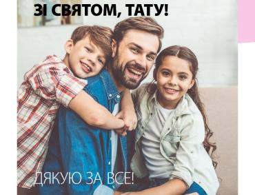 Вітаємо з Днем батька!