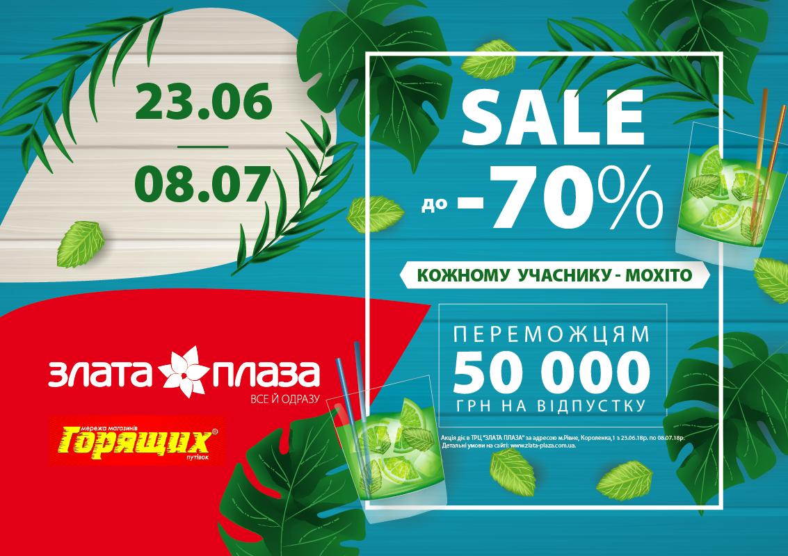 SALE -70% у ТРЦ «ЗЛАТА ПЛАЗА»: купуйте та отримуйте 50 000 гривень на відпустку