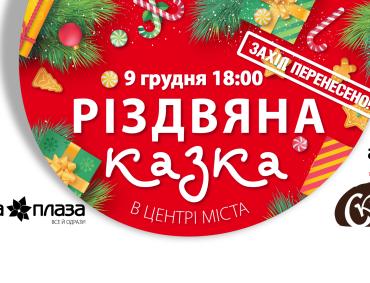 ПЕРЕНОСИМО дату відкриття новорічної ялинки та проєкту