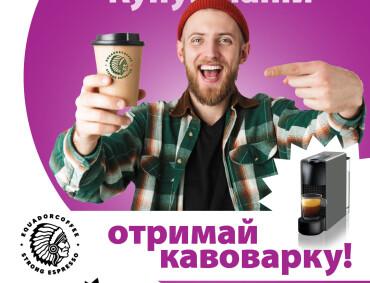Ми запустили нову акцію з  Equador Coffee!