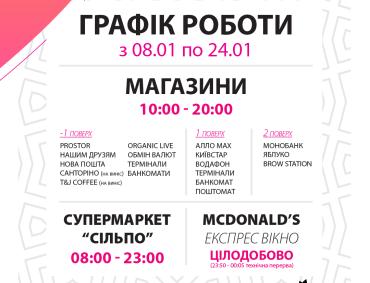 Графік роботи ТРЦ з 8 по 24 січня!