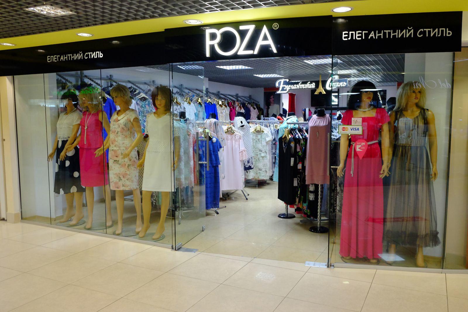 Вітаємо магазин POZA з відкриттям на -1 поверсі ТРЦ