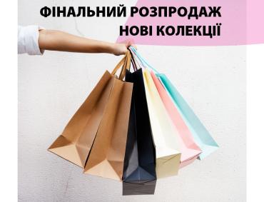 Час для шопінгу!