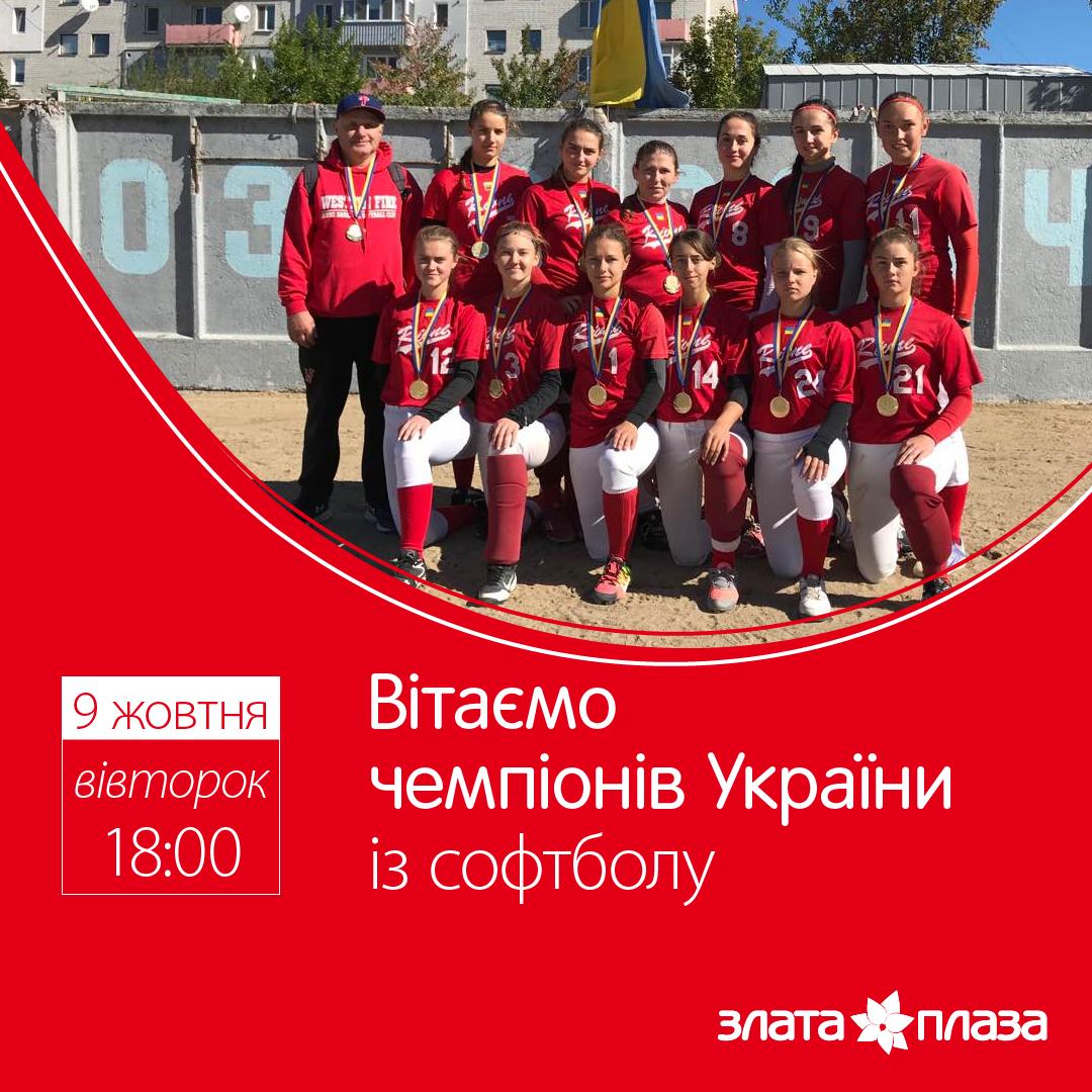 Запрошуємо на зустріч із чемпіонами України із софтболу!