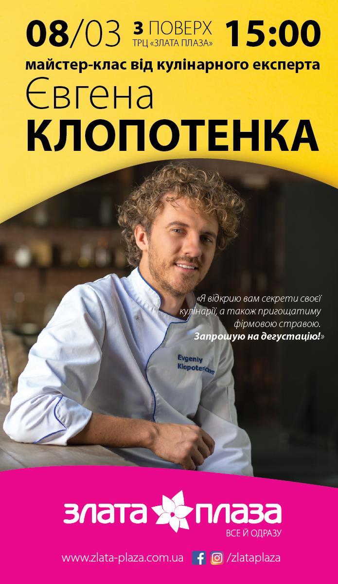 Майстер-клас від кулінарного експерта Євгена Клопотенка!