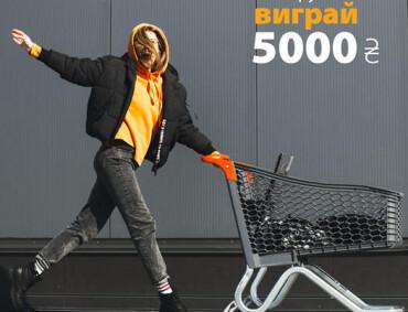Виграй 5000 гривень на шопінг