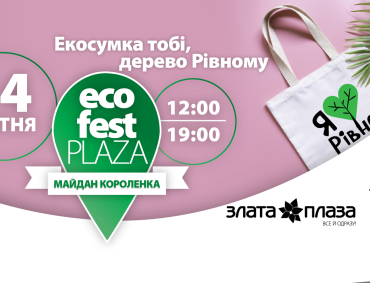 У Рівному відбудеться екологічний фестиваль EcoFestPlaza!
