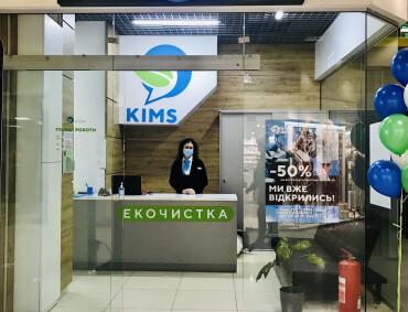 Зустрічайте нову хімчистку KIMS!
