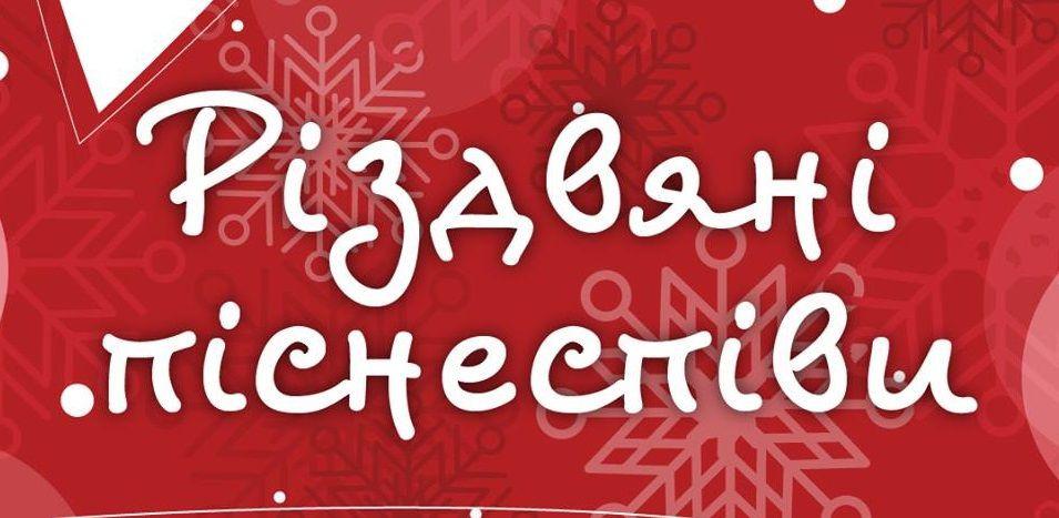 Запрошуємо на традиційне святкування Різдва!