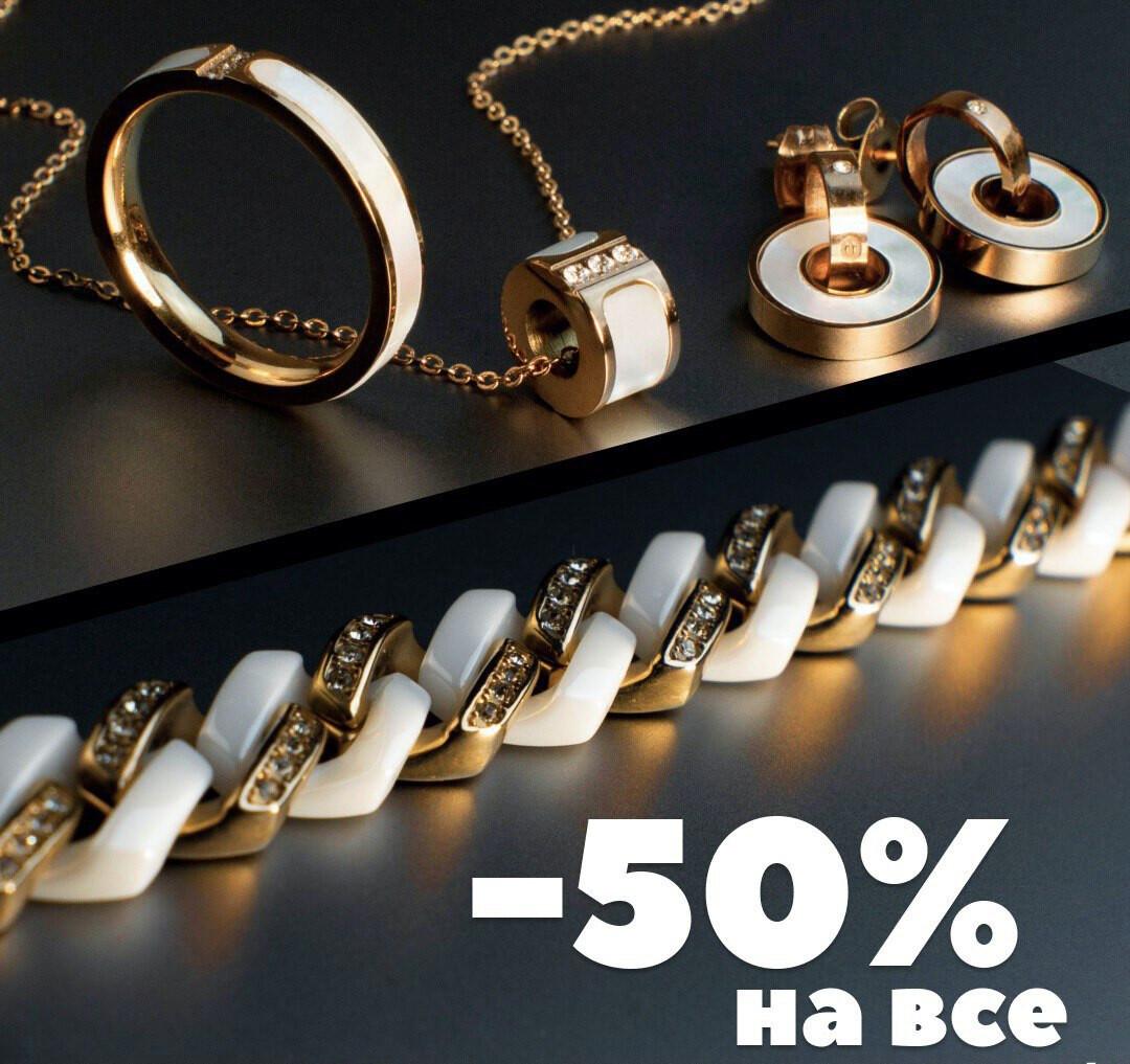 Знижки на всі прикраси «Steel Story» -50%!!