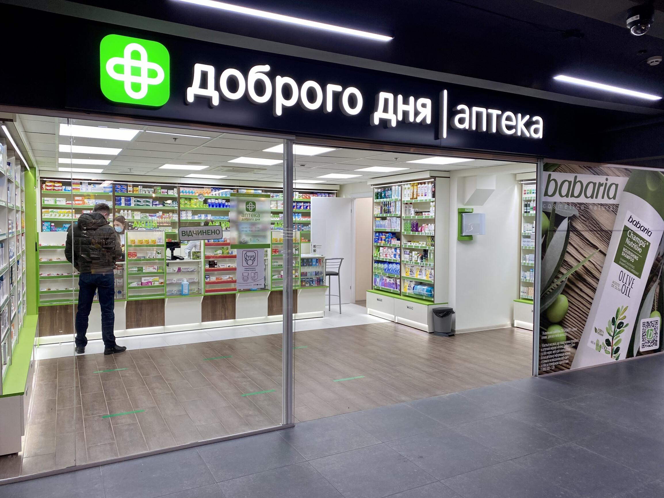 Аптека Доброго Дня вже працює!