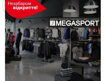 MEGASPORT незабаром відкриється в ТРЦ