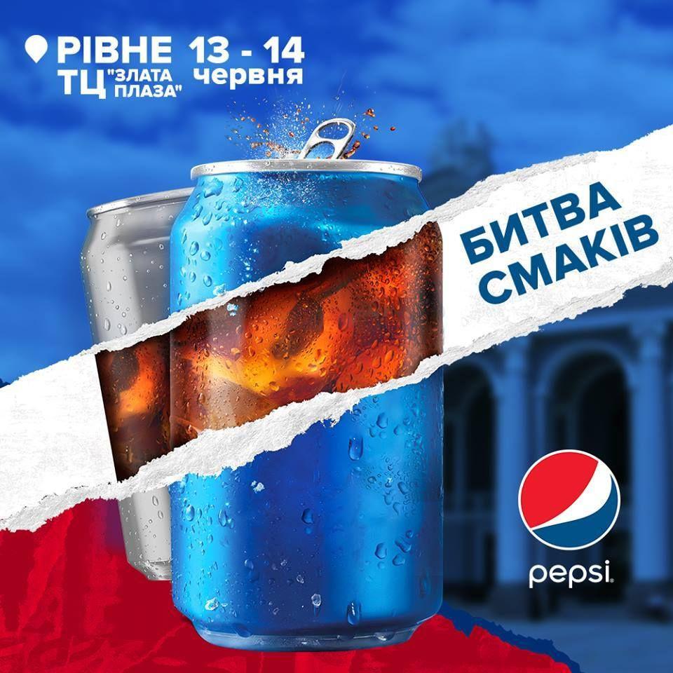 Битва Смаків від Pepsi біля ТРЦ