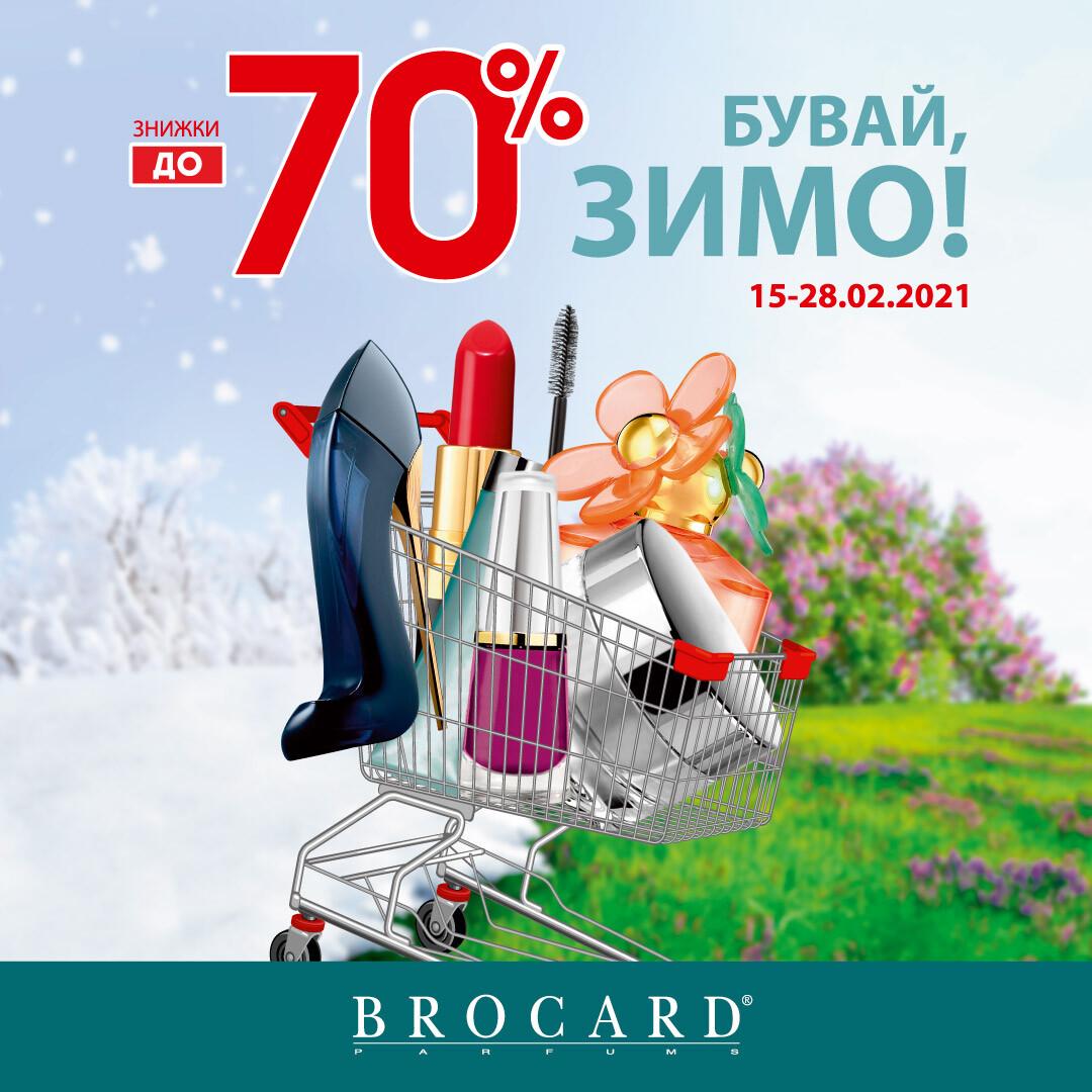 Бувай, зимо! Знижки до 70% у BROCARD!