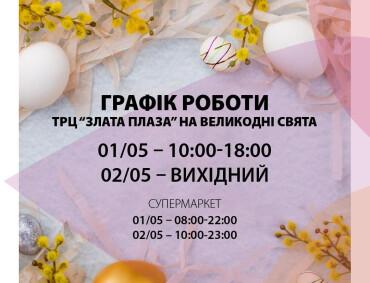 Графік роботи ТРЦ на Великодні свята!