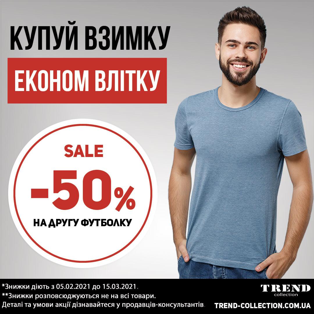 Купуй взимку, економ влітку разом з TREND!