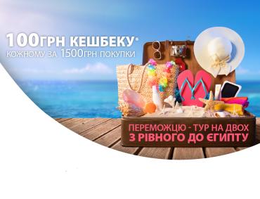 "All inclusive weekend в ТРЦ ""ЗЛАТА ПЛАЗА» 18-19 травня"