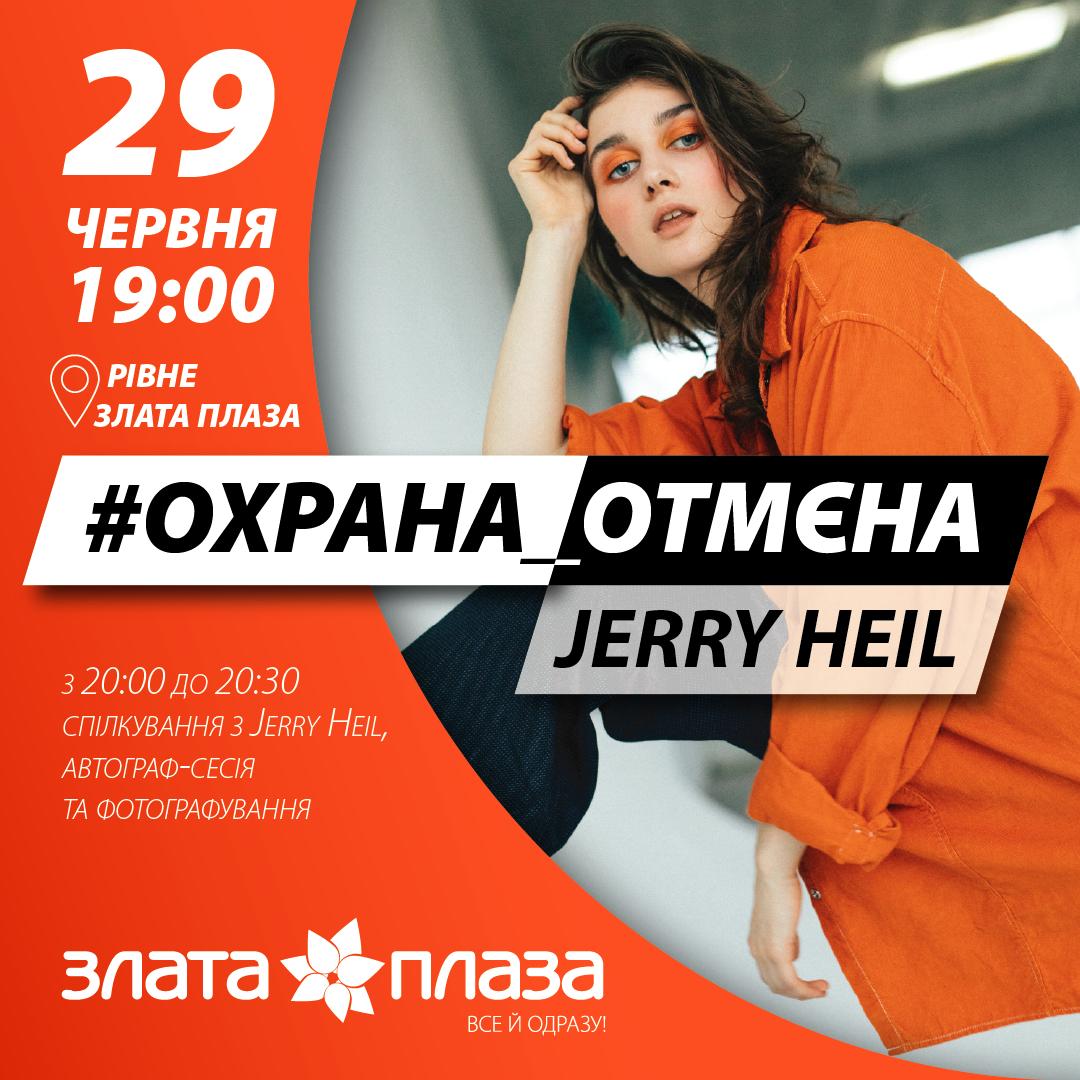 Охрана_отмєна: виступ Jerry Heil у Рівному