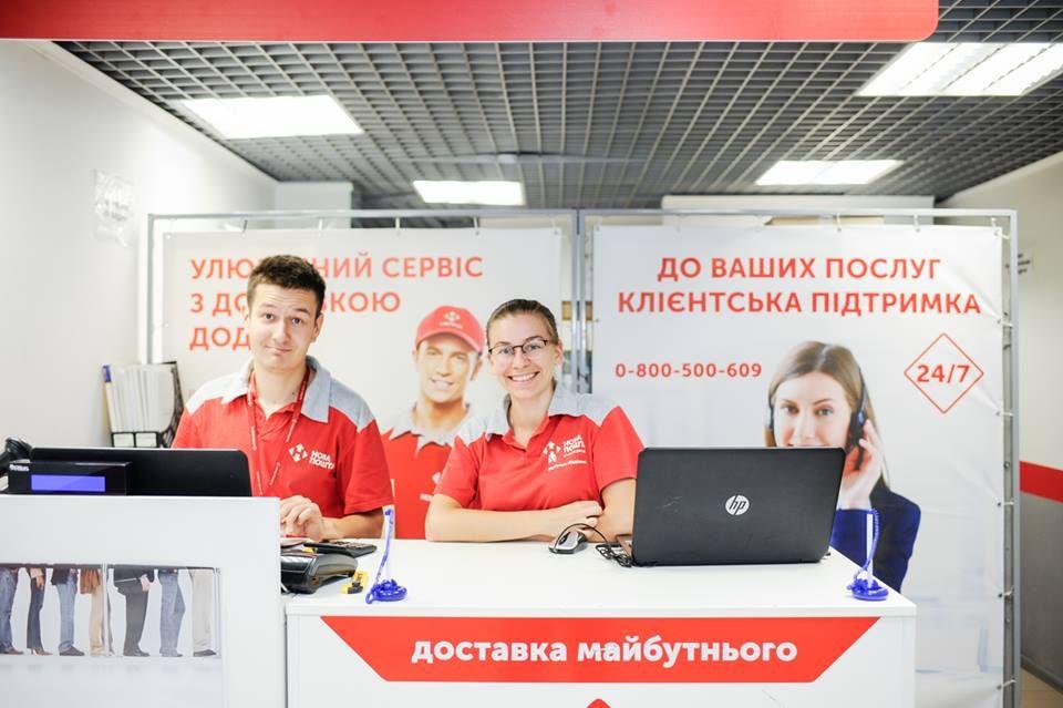 Нова Пошта тепер працює і в неділю!