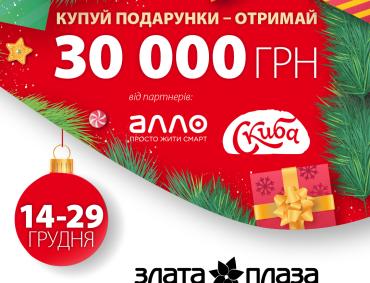 "Купуй подарунки в ТРЦ ""ЗЛАТА ПЛАЗА"" та отримай 30 000грн!"