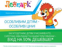 Особливим дітям – особливі ціни!