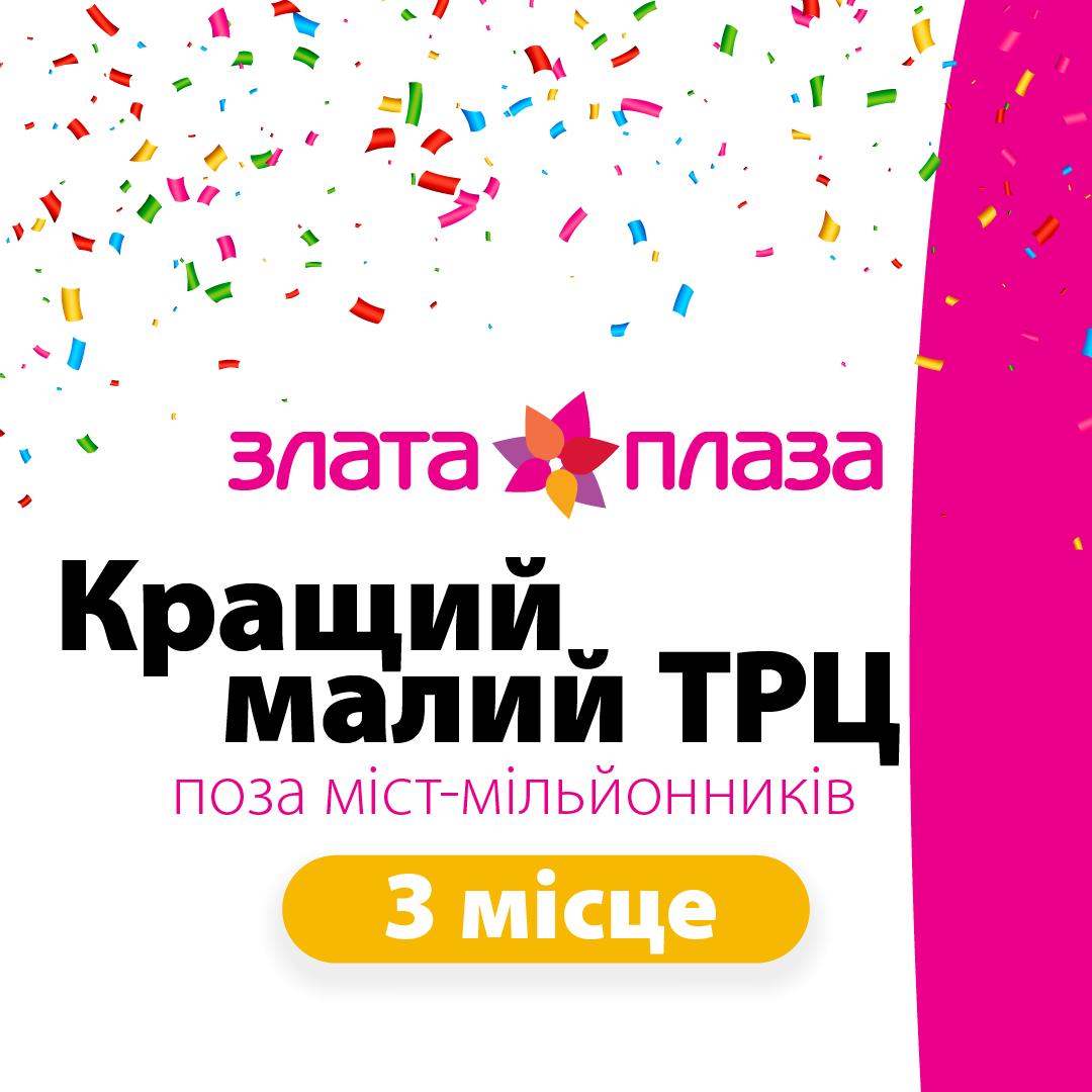 Ми у трійці кращих малих ТРЦ України
